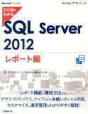 ひと目でわかるSQL Server 2012(レポート編) [ 清藤めぐみ ]