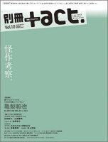 別冊+act.  vol.10