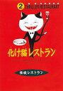 化け猫レストラン (怪談レストラン) [ 怪談レストラン編集委員会 ]