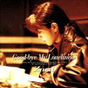 Good-bye My Loneliness [ ZARD ...