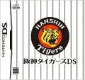 阪神タイガースDSの画像