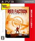Spike The Best Red Faction:Guerrilla