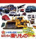 小学館の図鑑NEOはたらく乗りものシール (まるごとシールブック)