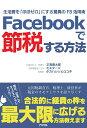 Facebookで節税する方法 生活費を「ほぼゼロ」にする驚異のFB活用術 [ 正鬼晋太郎 ]