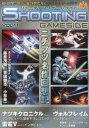 シューティングゲームサイド(vol.11)