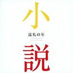 巡礼の年〜小説に出てくるクラシック