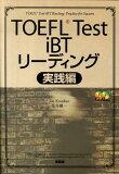 TOEFL Test iBTリーディング [ ジム・クヌーセン ]