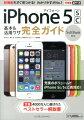 iPhone 5sc基本&活用ワザ完全ガイド(Softbank対応)