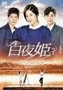 白夜姫 DVD-BOX6 [ パク・ハナ ]