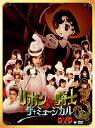 リボンの騎士 ザ・ミュージカル DVD