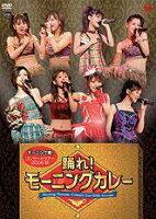 モーニング娘。/モーニング娘。コンサートツアー2006秋~踊れ!モーニングカレー~