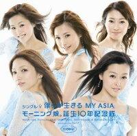 モーニング娘。誕生10年記念隊/シングルV「僕らが生きる_MY_ASIA」
