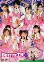 2007 桜満開 Berryz工房ライブ?この感動は二度とない瞬間である!?