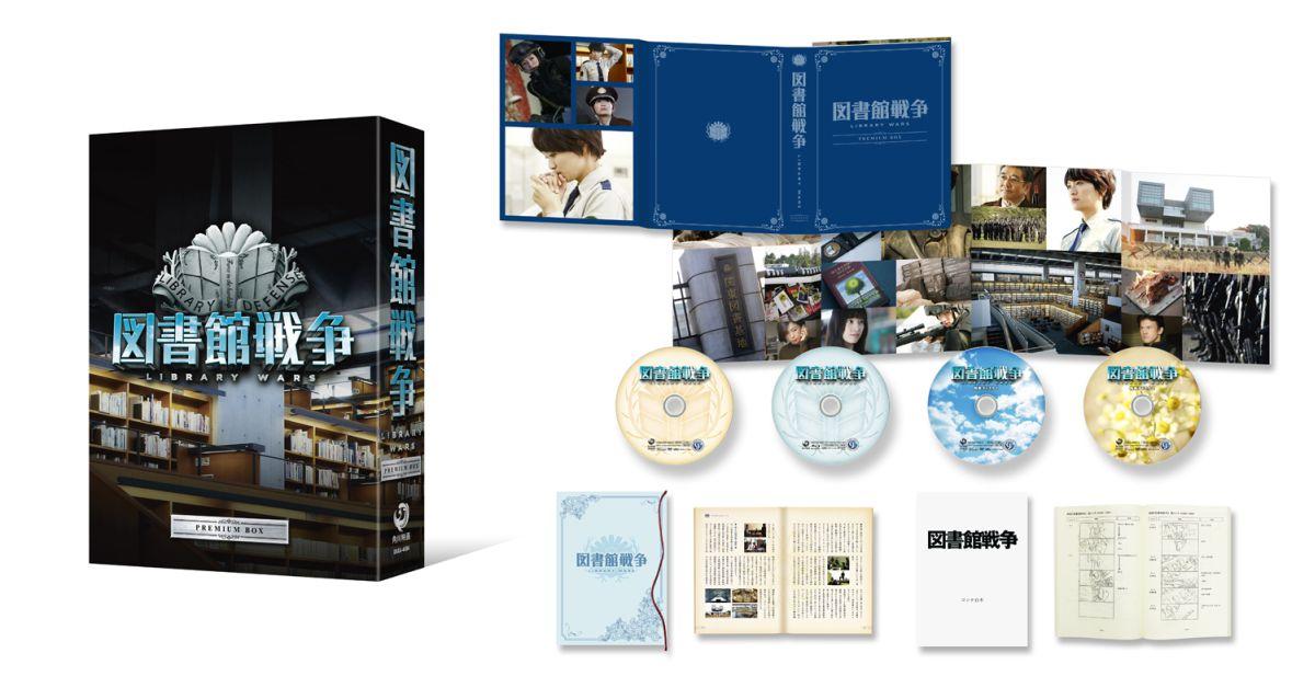 図書館戦争 プレミアムBOX 【Blu-ray】 [ 岡田准一 ]...:book:16552560