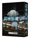 図書館戦争 プレミアムBOX 【Blu-ray】 [ 岡田准一 ]