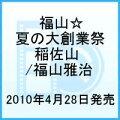福山☆夏の大創業祭 稲佐山