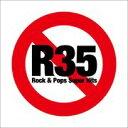 R35(アールサンジュウゴ)