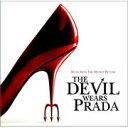「プラダを着た悪魔」オリジナル・サウンドトラック