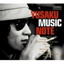 YUSAKU MUSIC NOTE -松田優作が愛した音楽-