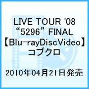 "LIVE TOUR '08 ""5296"