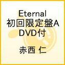 Eternal(初回限定盤A DVD付) [ 赤西仁 ]