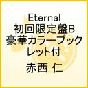 Eternal(初回限定盤B 24Pスペシャル・フォト・ブックレット付) [ 赤西仁 ]