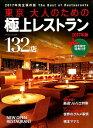 東京大人のための極上レストラン(2017年版)