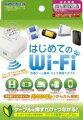 Wi-Fi接続対応ゲーム機用マルチWi-Fiアダプタ『はじめてのWi-Fi』の画像