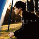 あいたい (CD+DVD) [ 林部智史 ]
