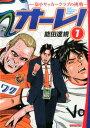 オーレ!〜弱小サッカークラブの挑戦〜(1) (マンサンコミックス) [ 能田達規 ]