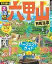 るるぶ六甲山 有馬温泉 (るるぶ情報版)