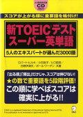 新TOEICテスト ス−パ−英単語