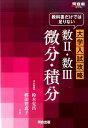 教科書だけでは足りない大学入試攻略数2・数3微分・積分 (河合塾SERIES)