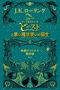 ファンタスティック・ビーストと黒い魔法使いの誕生 映画オリジナル脚本版 [ J.K.ローリング ]