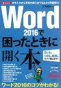 Word2016で困ったときに開く本 (アサヒオリジナル 困ったmini) [ 朝日新聞出版 ]