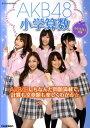【送料無料】AKB48小学算数