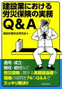 建設業における労災保険の実務Q&A [ 建設労務安全研究会 ]