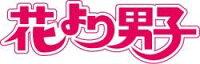花より男子 DVD-BOX(5枚組)