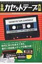 日本カセットテープ大全