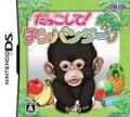 だっこして!チンパンジーの画像