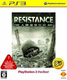 RESISTANCE(�쥸������) ����������� PlayStation3 the Best(��������)