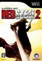 レッドスティール2(Wiiモーションプラス同梱版)の画像
