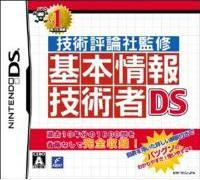 技術評論社監修 基本情報技術者DS