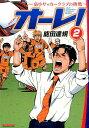 オーレ!〜弱小サッカークラブの挑戦〜(2) (マンサンコミックス) [ 能田達規 ]