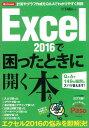 Excel2016で困ったときに開く本 (アサヒオリジナル 困ったmini) [ 朝日新聞出版 ]