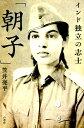 インド独立の志士「朝子」 [ 笠井亮平 ]