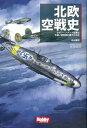 北欧空戦史 -なぜフィンランド空軍は大国ソ連空軍に勝てたのか 中山雅洋