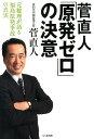 菅直人「原発ゼロ」の決意 元総理が語る福島原発事故の真実 [ 菅直人 ]