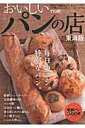 おいしいパンの店東海版 老舗から最新店まで、東海エリアのイチ押しパンの店& (ぴあmook中部)