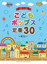 ピアノソロ 初級 こどもポップス 定番30 〜にじ〜